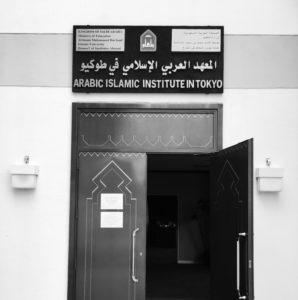 Masjid Hiroo (Arabic Islamic Institute in Tokyo)