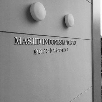 Masjid Indonesia Tokyo