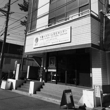 Chiba Islamic Cultural Center